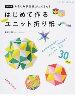 はじめて作るかんたんユニット折り紙 おもしろ多面体がたくさん! 改訂版(レディブティックシリーズ)