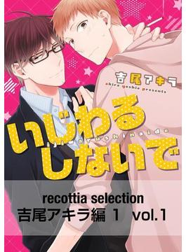 【1-5セット】recottia selection 吉尾アキラ編1(B's-LOVEY COMICS)