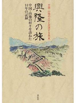 興隆の旅 中国・山地の村々を訪ねた14年の記録