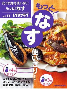 安うま食材使いきり!vol.13 もっと!なす使いきり!(レタスクラブMOOK)