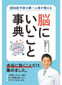 【期間限定価格】認知症予防の第一人者が教える 脳にいいこと事典