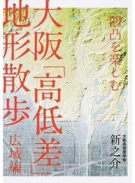 大阪「高低差」地形散歩 凹凸を楽しむ 広域編