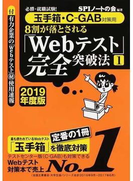 8割が落とされる「Webテスト」完全突破法 必勝・就職試験! 2019年度版1 玉手箱・C−GAB対策用