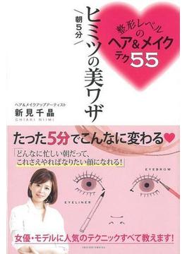 【アウトレットブック】整形レベルのヘア&メイクテク55朝5分ヒミツの美ワザ