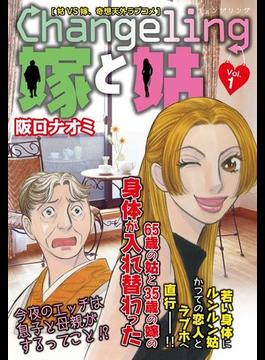 【1-5セット】嫁姑シリーズ