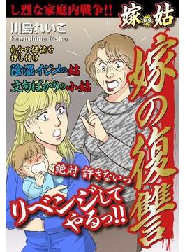 【16-20セット】嫁姑シリーズ