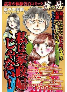 【21-25セット】嫁姑シリーズ