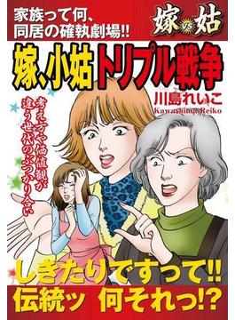 【31-35セット】嫁姑シリーズ