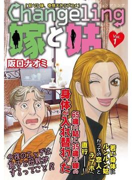 【全1-61セット】嫁姑シリーズ