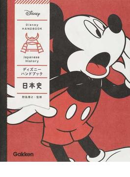 ディズニーハンドブック日本史