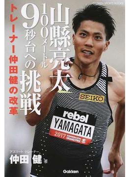 山縣亮太100メートル9秒台への挑戦 トレーナー仲田健の改革(学研スポーツブックス)