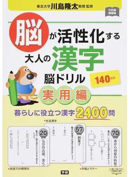 脳が活性化する大人の漢字脳ドリル 140日分 実用編