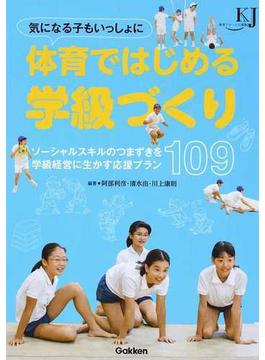 気になる子もいっしょに体育ではじめる学級づくり ソーシャルスキルのつまずきを学級経営に生かす応援プラン109(教育ジャーナル選書)