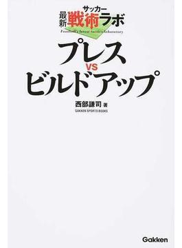 プレスvsビルドアップ サッカー最新戦術ラボ(学研スポーツブックス)