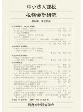 税務会計研究 第28号(平成29年7月) 中小法人課税