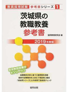 茨城県の教職教養参考書 2019年度版