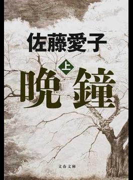 晩鐘 上(文春文庫)