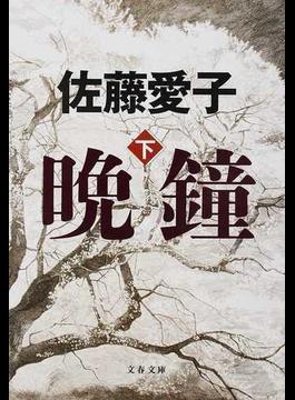 晩鐘 下(文春文庫)