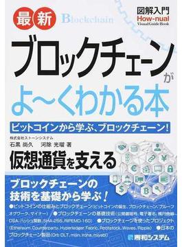 最新ブロックチェーンがよ〜くわかる本 ビットコインから学ぶ、ブロックチェーン!