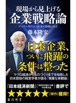 現場から見上げる企業戦略論 デジタル時代にも日本に勝機はある(角川新書)
