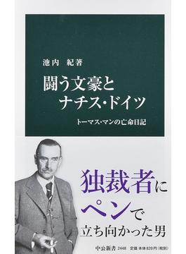 闘う文豪とナチス・ドイツ トーマス・マンの亡命日記(中公新書)
