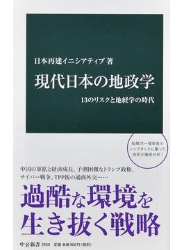 現代日本の地政学 13のリスクと地経学の時代(中公新書)