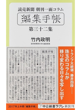 読売新聞朝刊一面コラム「編集手帳」 第32集(中公新書ラクレ)