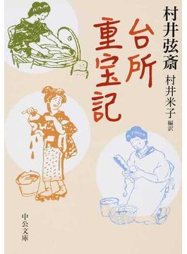 台所重宝記(中公文庫)