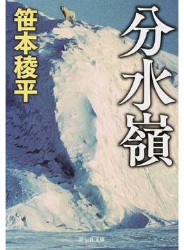 分水嶺(祥伝社文庫)