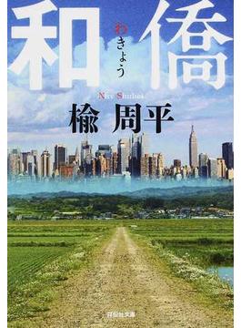 和僑(祥伝社文庫)
