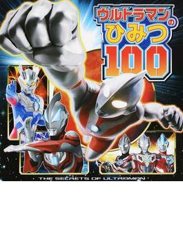 ウルトラマンのひみつ100 ウルトラマンはかせになろう!