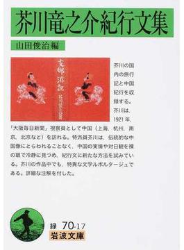芥川竜之介紀行文集(岩波文庫)