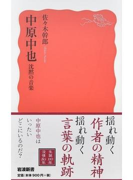 中原中也 沈黙の音楽(岩波新書 新赤版)