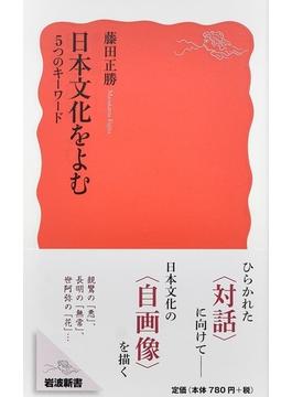 日本文化をよむ 5つのキーワード(岩波新書 新赤版)