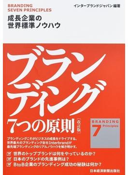 ブランディング7つの原則 成長企業の世界標準ノウハウ 改訂版