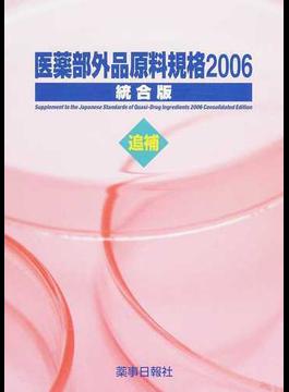 医薬部外品原料規格 2006統合版追補
