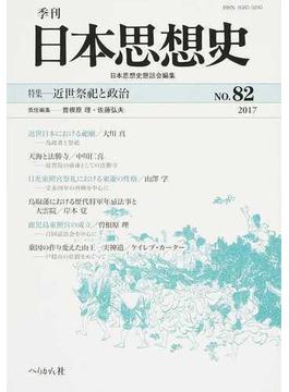 季刊日本思想史 82(2017) 近世祭祀と政治