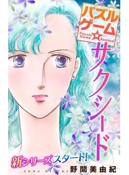 【1-5セット】Love Silky パズルゲーム☆サクシード(Love Silky)