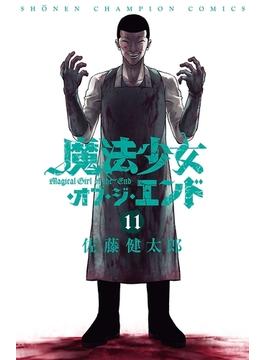 【11-15セット】魔法少女・オブ・ジ・エンド(少年チャンピオン・コミックス)