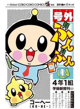 【全1-3セット】号外ぶんぶん(てんとう虫コミックス)