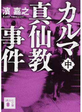 カルマ真仙教事件 中(講談社文庫)