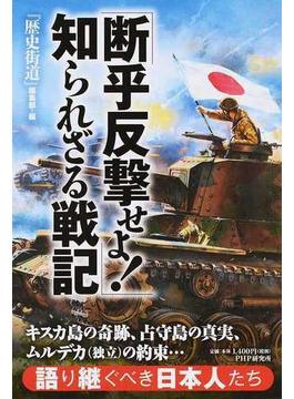 「断乎反撃せよ!」知られざる戦記 語り継ぐべき日本人たち キスカ島の奇跡、占守島の真実、ムルデカ(独立)の約束…