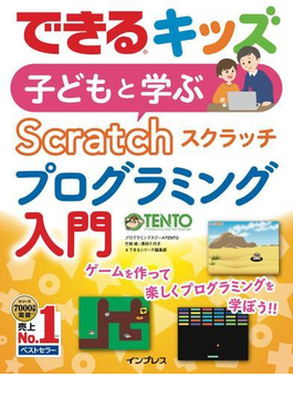 できるキッズ 子どもと学ぶ Scratch プログラミング入門(できるキッズシリーズ)