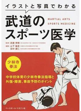 イラストと写真でわかる武道のスポーツ医学 少林寺拳法 中学校体育の少林寺拳法指導と外傷・障害、事故予防のポイント