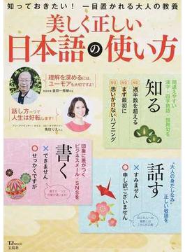 美しく正しい日本語の使い方 知っておきたい!一目置かれる大人の教養(TJ MOOK)