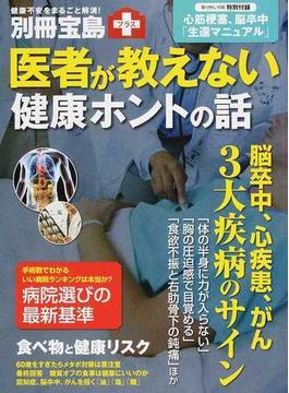 医者が教えない健康ホントの話(別冊宝島)