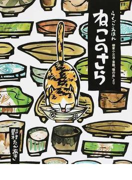 ねこのさら 柳家小三治・落語「猫の皿」より