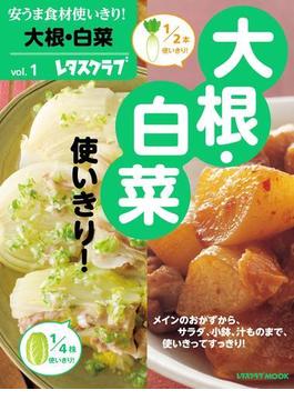 【全1-23セット】安うま食材使いきり!(レタスクラブMOOK)