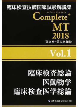 臨床検査技師国家試験解説集Complete+ MT 2018Vol.1 臨床検査総論/医動物学/臨床検査医学総論