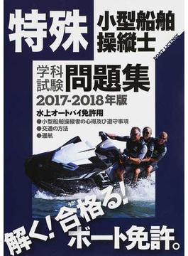 特殊小型船舶操縦士学科試験問題集 ボート免許 2017−2018年版